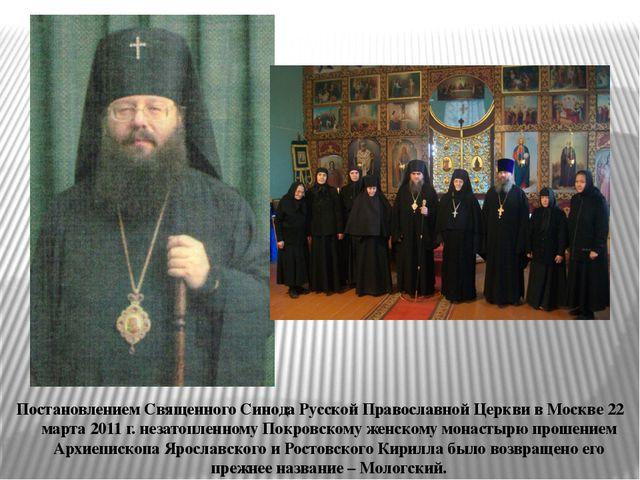 Постановлением Священного Синода Русской Православной Церкви в Москве 22 мар...