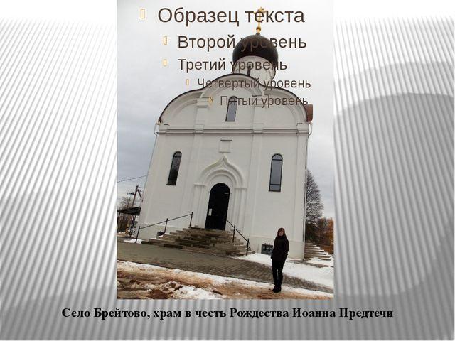 Село Брейтово, храм в честь Рождества Иоанна Предтечи