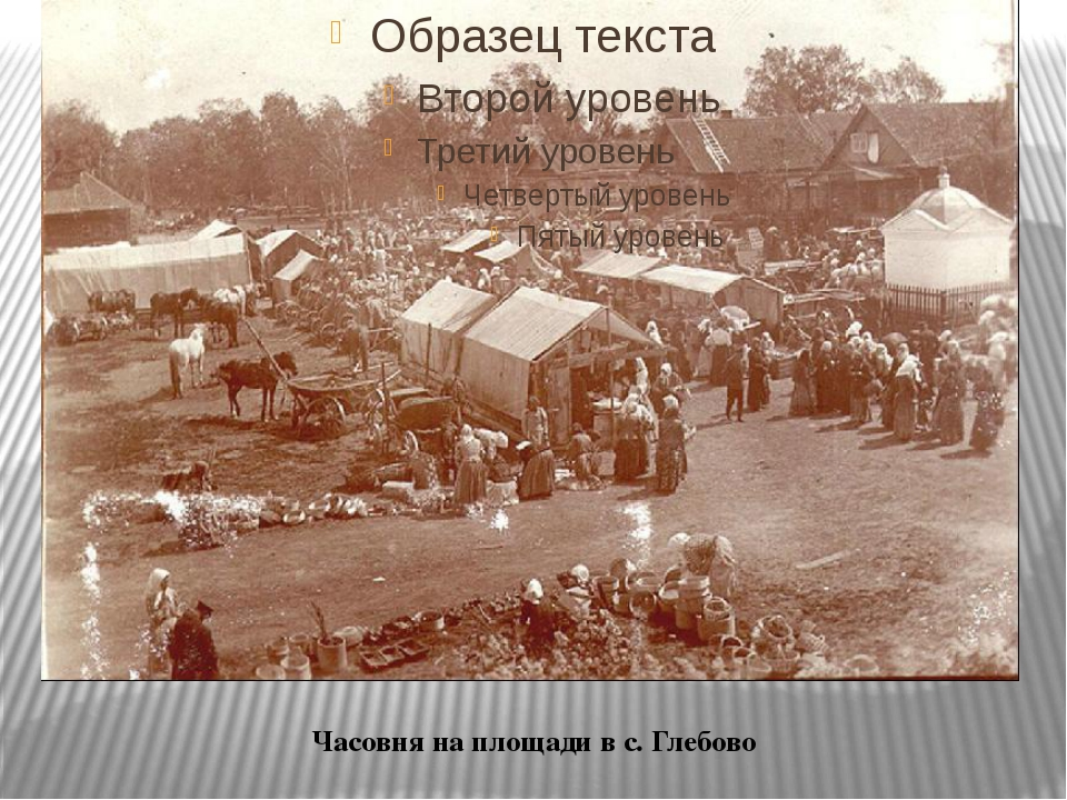 Часовня на площади в с. Глебово