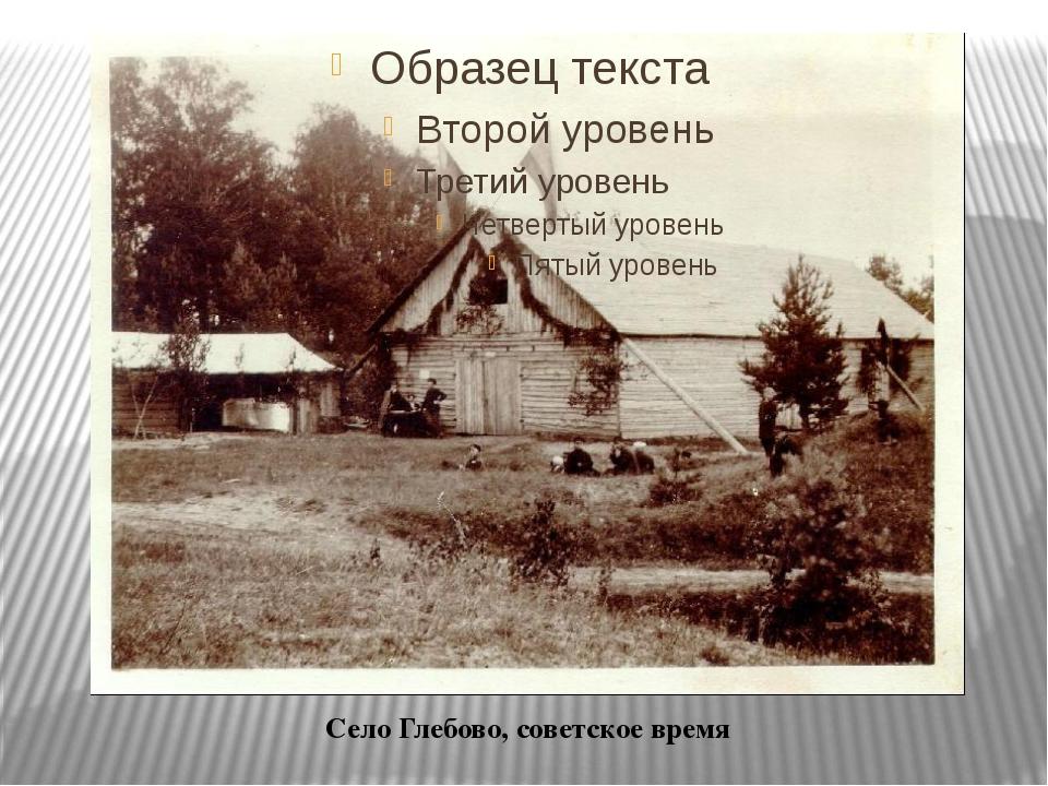 Село Глебово, советское время