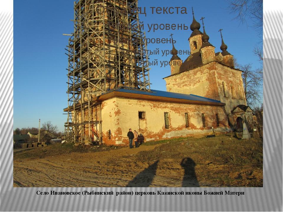 Село Ивановское (Рыбинский район) церковь Казанской иконы Божией Матери