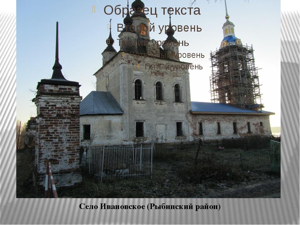 Село Ивановское (Рыбинский район)