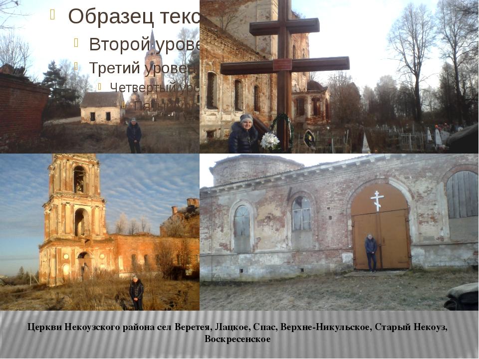 Церкви Некоузского района сел Веретея, Лацкое, Спас, Верхне-Никульское, Стар...
