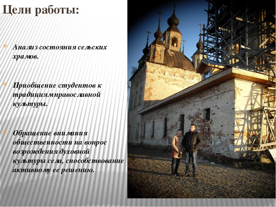 Цели работы: Анализ состояния сельских храмов. Приобщение студентов к традиц...