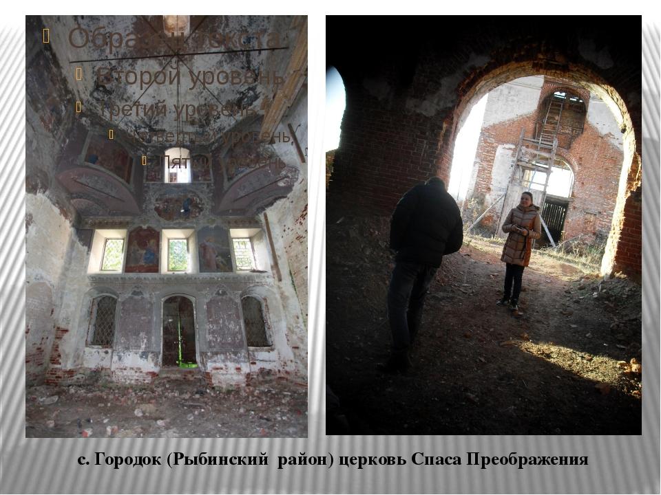 с. Городок (Рыбинский район) церковь Спаса Преображения