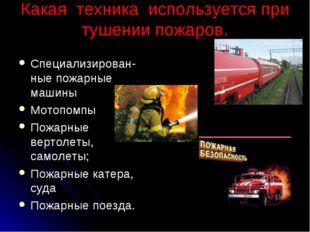 Какая техника используется при тушении пожаров. Специализирован-ные пожарные
