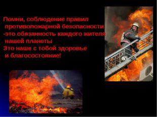 Помни, соблюдение правил противопожарной безопасности -это обязанность каждог