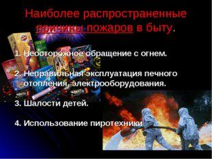 Наиболее распространенные причины пожаров в быту. 1. Неосторожное обращение с