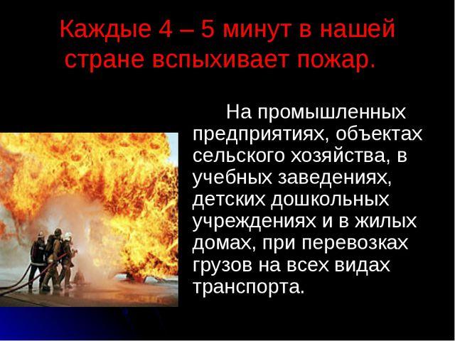 Каждые 4 – 5 минут в нашей стране вспыхивает пожар. На промышленных предприят...