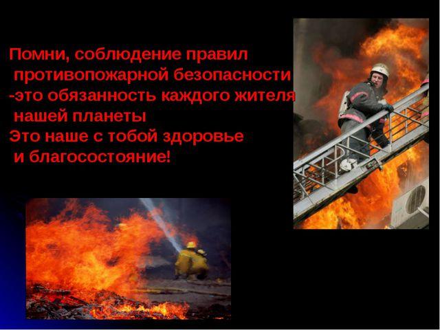 Помни, соблюдение правил противопожарной безопасности -это обязанность каждог...