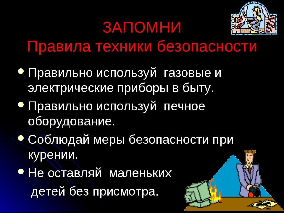 ЗАПОМНИ Правила техники безопасности Правильно используй газовые и электриче...