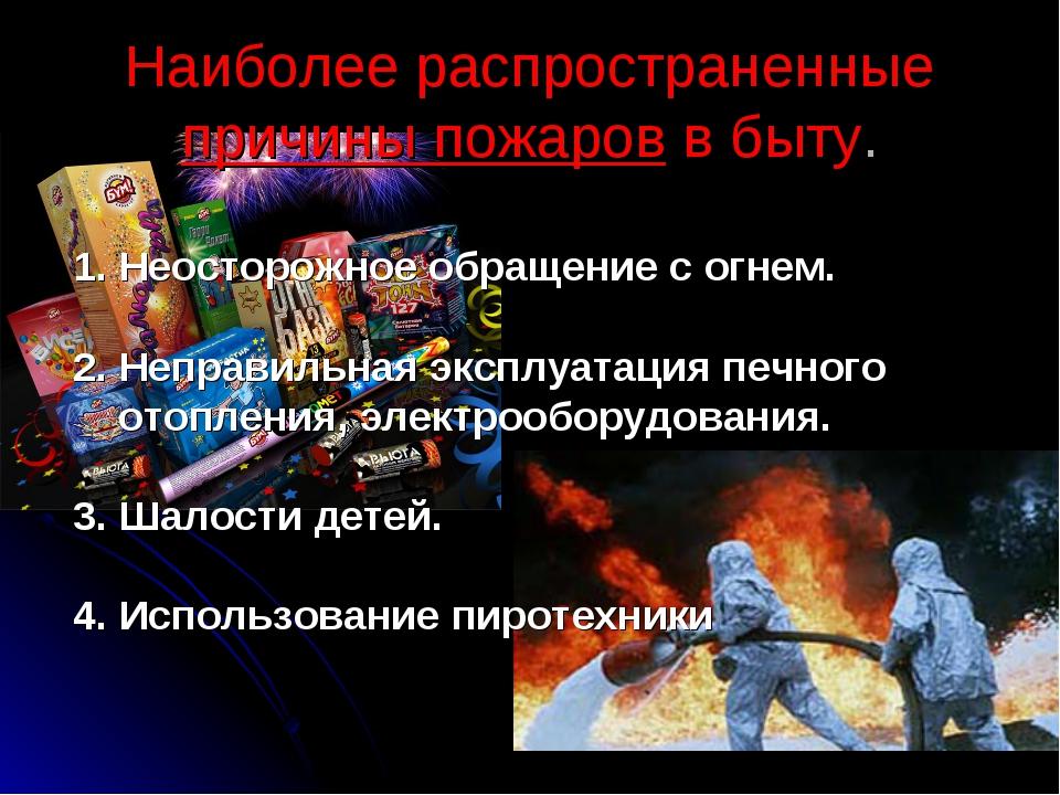 Наиболее распространенные причины пожаров в быту. 1. Неосторожное обращение с...