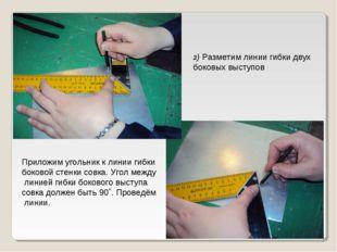 з) Разметим линии гибки двух боковых выступов Приложим угольник к линии гибки