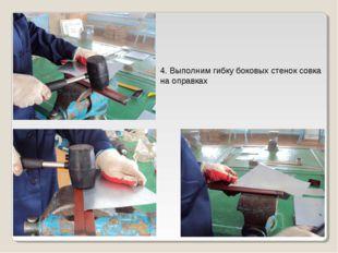 4. Выполним гибку боковых стенок совка на оправках