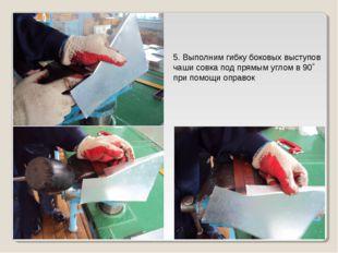5. Выполним гибку боковых выступов чаши совка под прямым углом в 90˚ при помо
