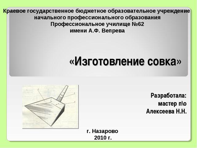 «Изготовление совка» Разработала: мастер п\о Алексеева Н.Н. г. Назарово 2010...