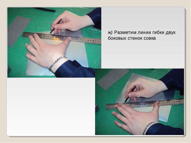 ж) Разметим линии гибки двух боковых стенок совка