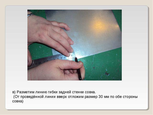 в) Разметим линию гибки задней стенки совка. (От проведённой линии вверх отло...