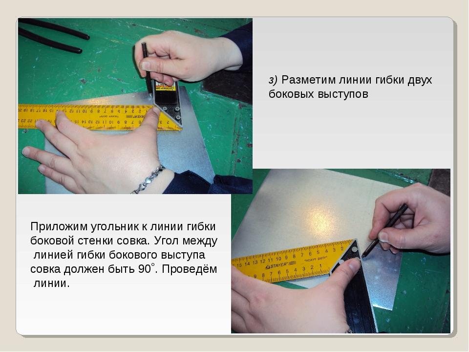 з) Разметим линии гибки двух боковых выступов Приложим угольник к линии гибки...