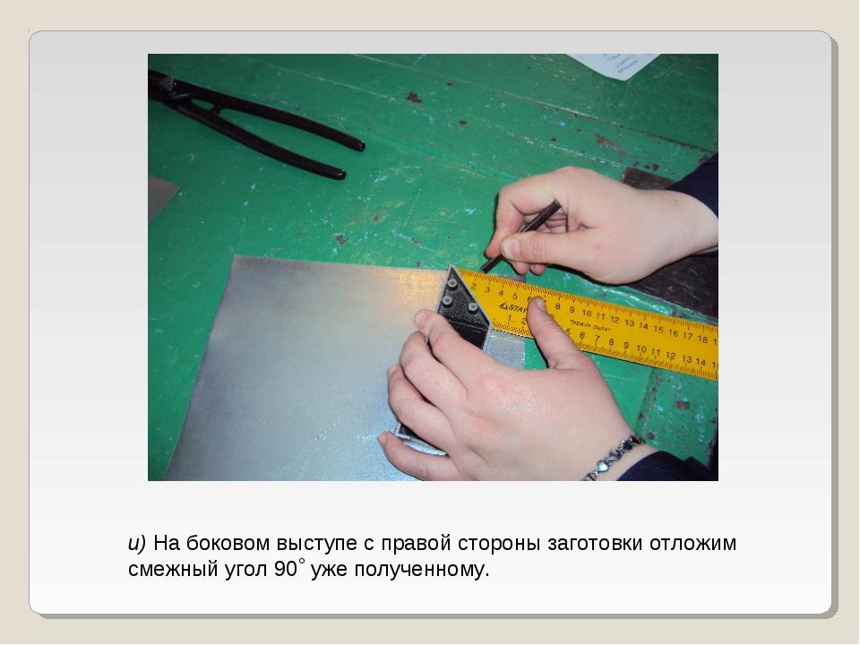 и) На боковом выступе с правой стороны заготовки отложим смежный угол 90˚ уже...