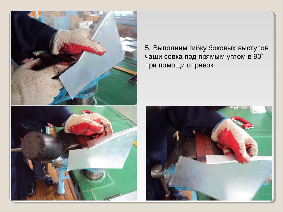 5. Выполним гибку боковых выступов чаши совка под прямым углом в 90˚ при помо...