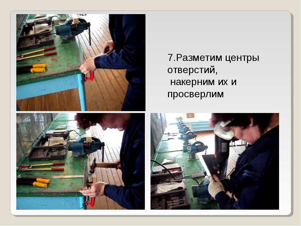 7.Разметим центры отверстий, накерним их и просверлим