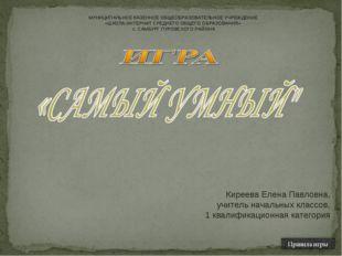 МУНИЦИПАЛЬНОЕ КАЗЕННОЕ ОБЩЕОБРАЗОВАТЕЛЬНОЕ УЧРЕЖДЕНИЕ «ШКОЛА-ИНТЕРНАТ СРЕДНЕГ