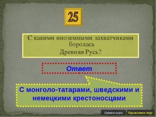 С какими иноземными захватчиками боролась Древняя Русь? Ответ С монголо-татар