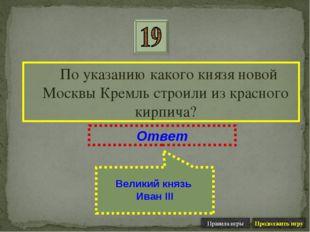 По указанию какого князя новой Москвы Кремль строили из красного кирпича? От