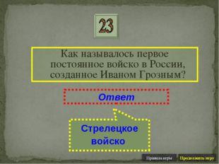 Как называлось первое постоянное войско в России, созданное Иваном Грозным? О