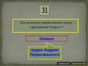 Как назывался первый высший орден, учреждённый Петром I ? Ответ орден Андрея