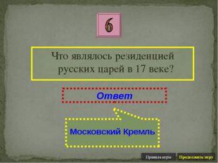 Что являлось резиденцией русских царей в 17 веке? Ответ Московский Кремль
