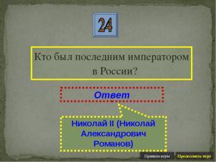 Кто был последним императором в России? Ответ Николай II (Николай Александров