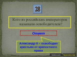 Кого из российских императоров называли освободителем? Ответ Александр II – о