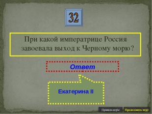 При какой императрице Россия завоевала выход к Черному морю? Ответ Екатерина II