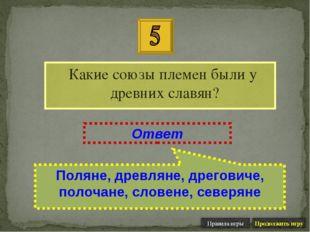 Какие союзы племен были у древних славян? Ответ Поляне, древляне, дреговиче,