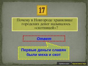 Почему в Новгороде хранилище городских денег называлось «скотницей»? Ответ Пе