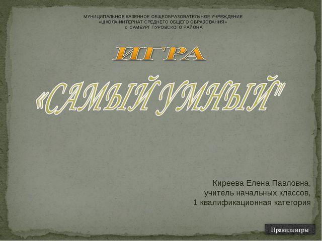 МУНИЦИПАЛЬНОЕ КАЗЕННОЕ ОБЩЕОБРАЗОВАТЕЛЬНОЕ УЧРЕЖДЕНИЕ «ШКОЛА-ИНТЕРНАТ СРЕДНЕГ...
