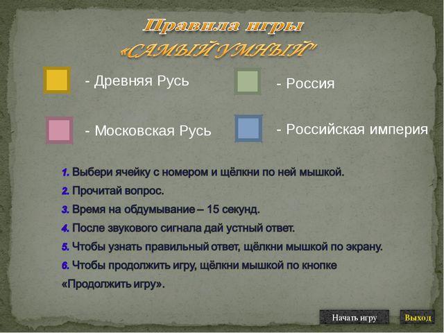 - Древняя Русь - Московская Русь - Россия - Российская империя