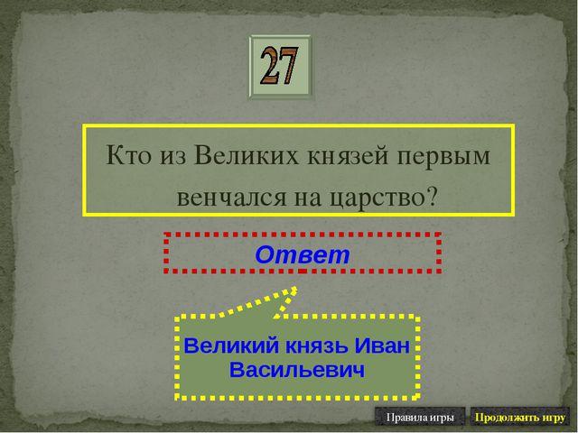 Кто из Великих князей первым венчался на царство? Ответ Великий князь Иван Ва...
