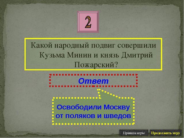 Какой народный подвиг совершили Кузьма Минин и князь Дмитрий Пожарский? Ответ...
