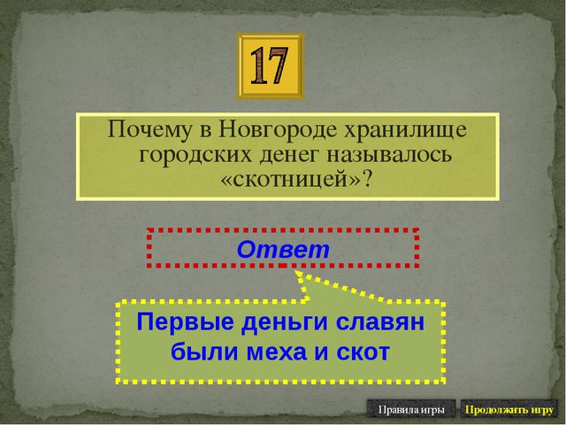 Почему в Новгороде хранилище городских денег называлось «скотницей»? Ответ Пе...