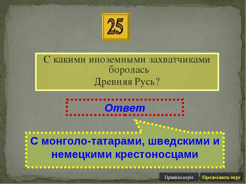 С какими иноземными захватчиками боролась Древняя Русь? Ответ С монголо-татар...