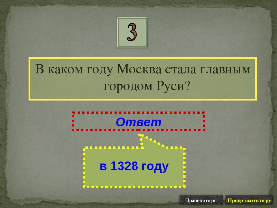 В каком году Москва стала главным городом Руси? Ответ в 1328 году