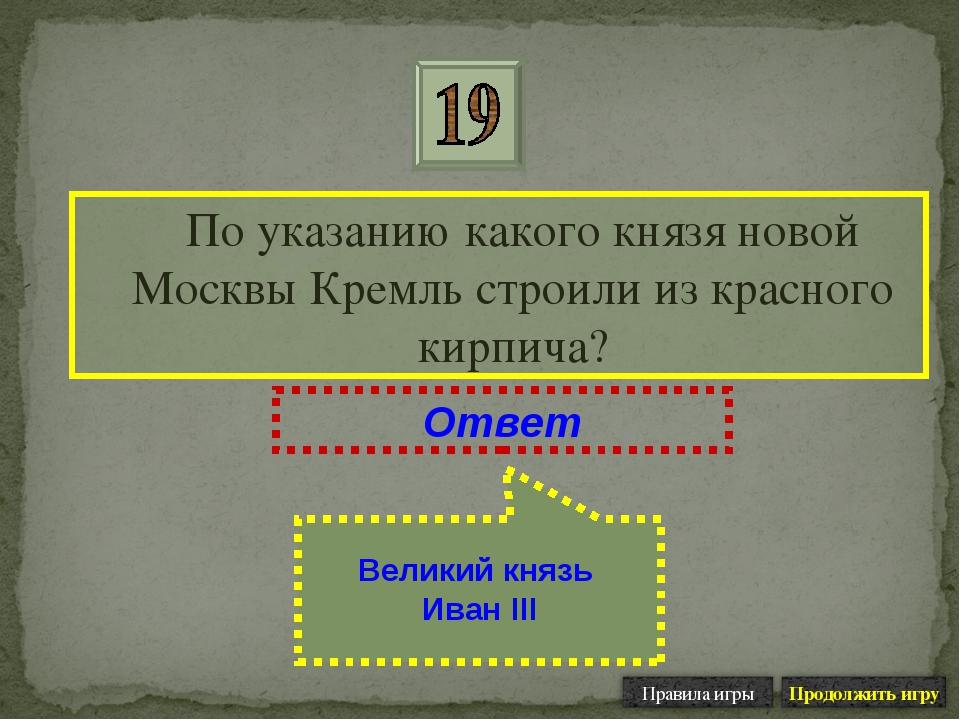 По указанию какого князя новой Москвы Кремль строили из красного кирпича? От...