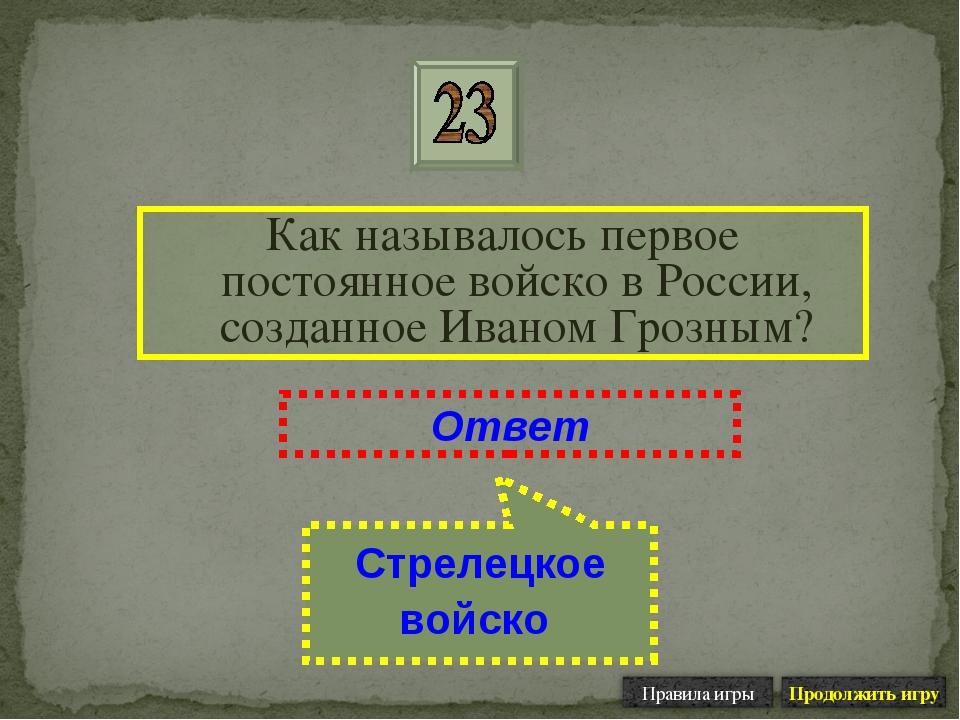 Как называлось первое постоянное войско в России, созданное Иваном Грозным? О...