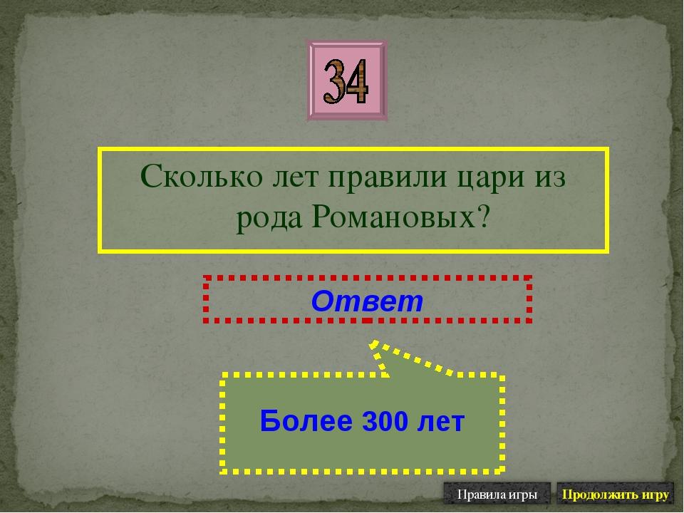 Сколько лет правили цари из рода Романовых? Ответ Более 300 лет