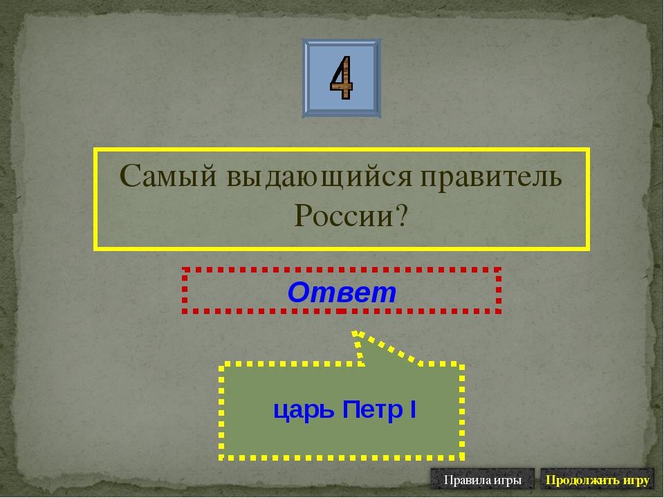 Самый выдающийся правитель России? Ответ царь Петр I