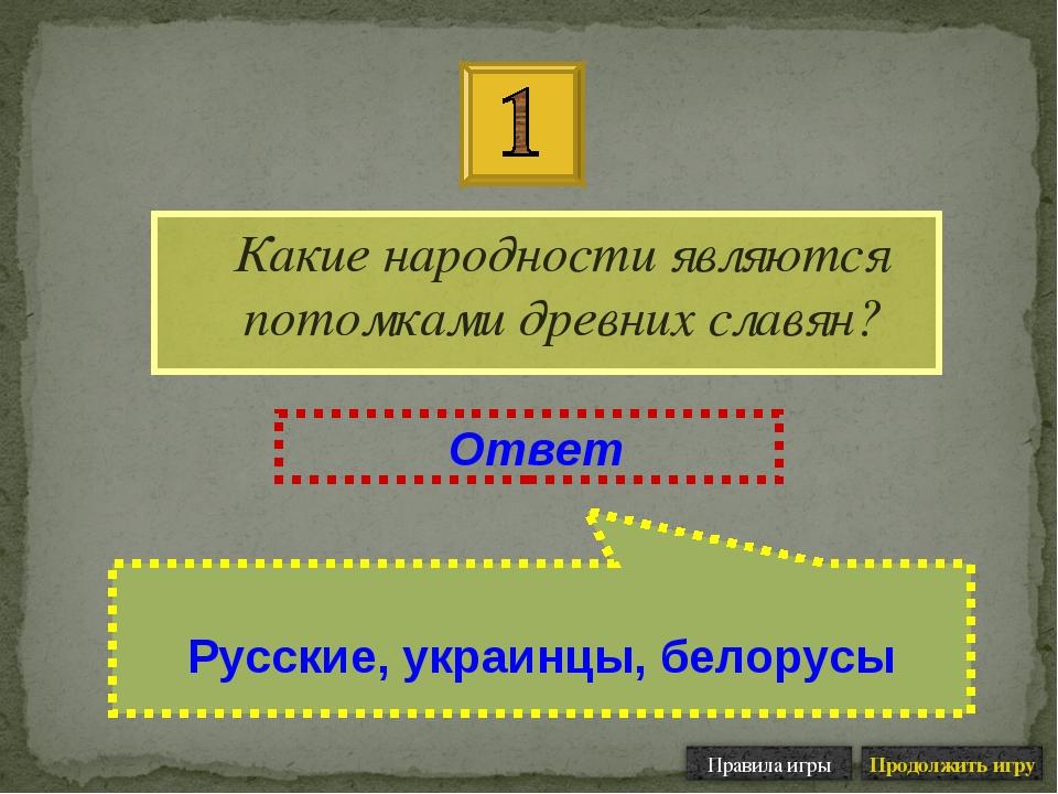 Какие народности являются потомками древних славян? Ответ Русские, украинцы,...