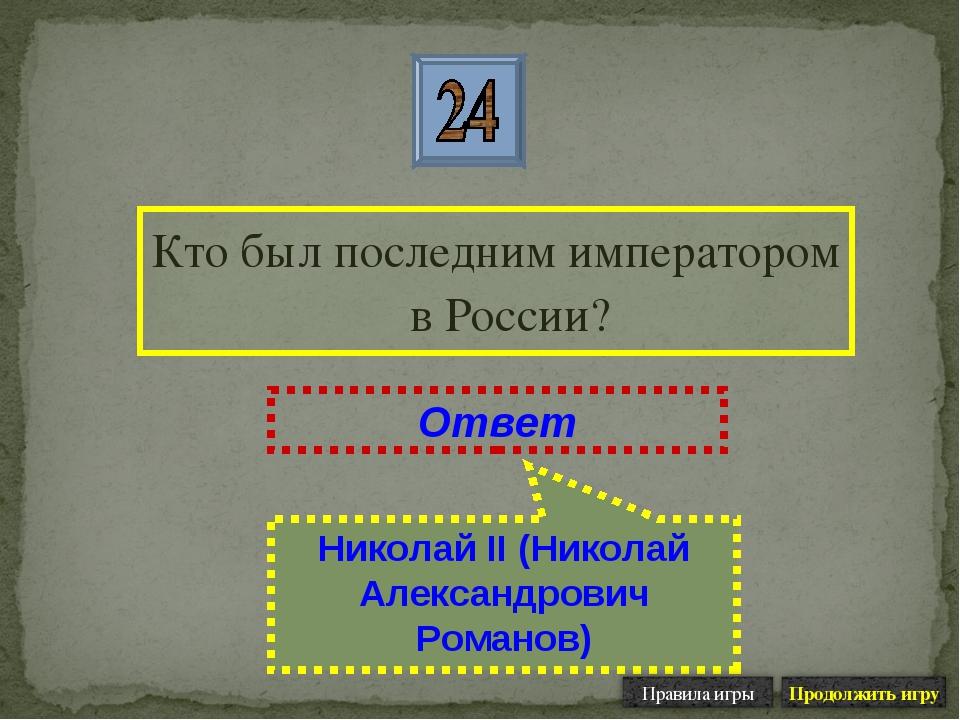 Кто был последним императором в России? Ответ Николай II (Николай Александров...